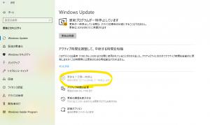 念のためWindows Updateを7日間停止しておきましょう。