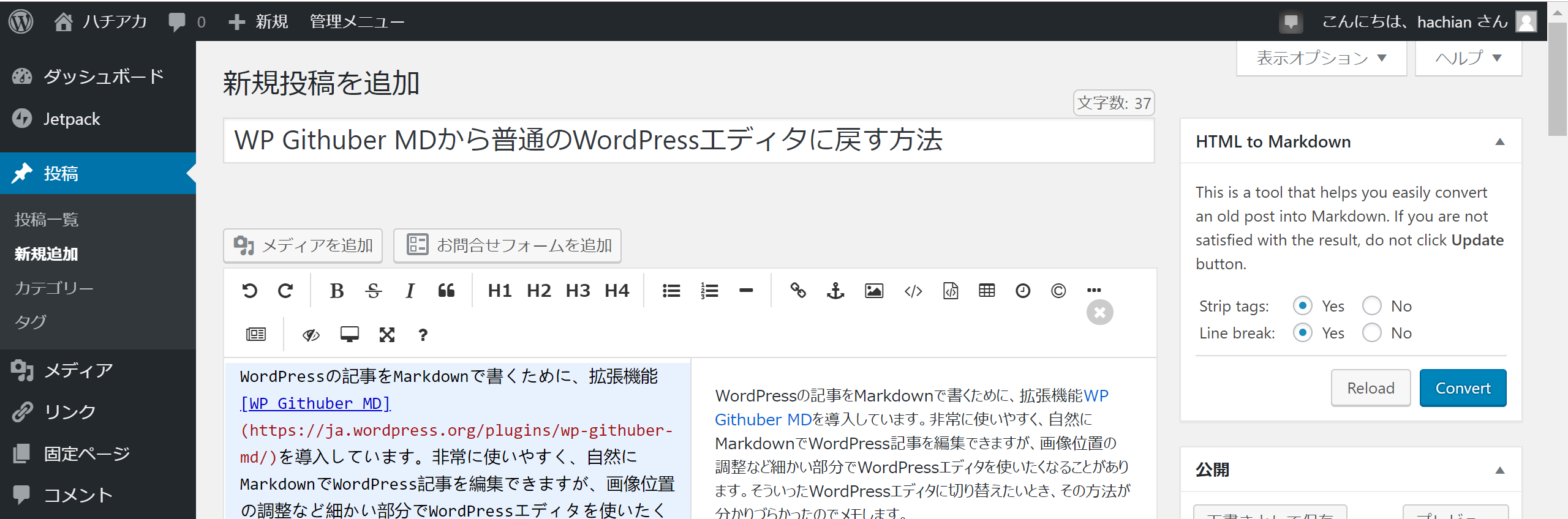 WP Githuber MD編集画面