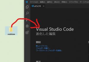フォルダをVisual Studio Codeにドラッグアンドドロップ