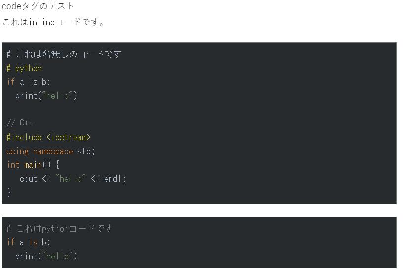 好みのフォントでなく、inlineは見づらいです。
