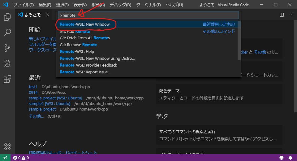 wsl上でvscodeを開く