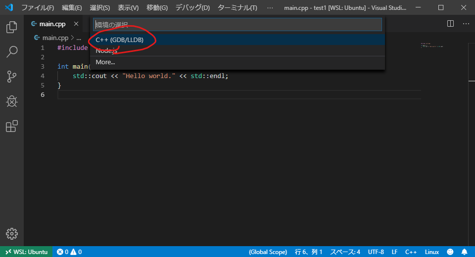 F5でC++ファイルを実行