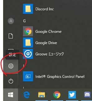 Windows10の設定を開く