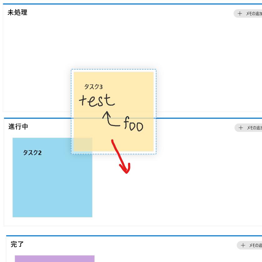 手書き文字を含む看板もグループ化されるので同時に移動可能
