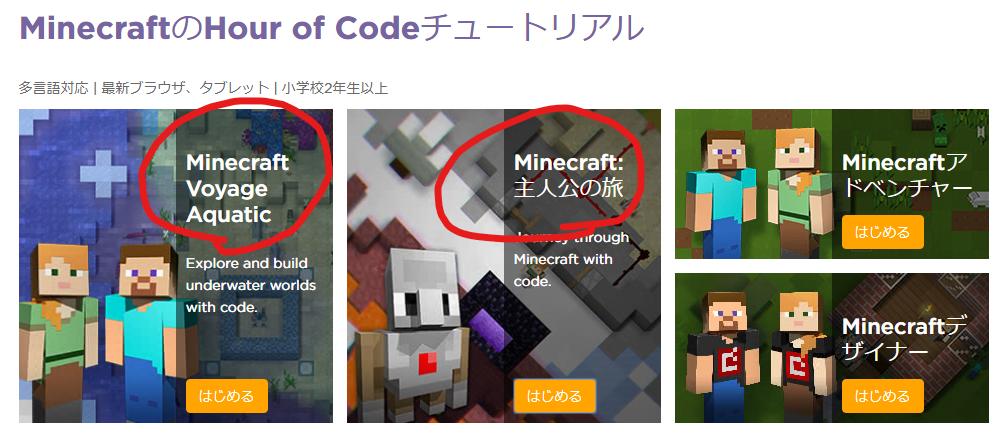 Minecraftの4つのHour of Code