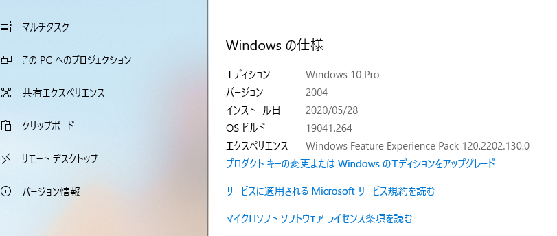 Windows 10のバージョン2004を確認