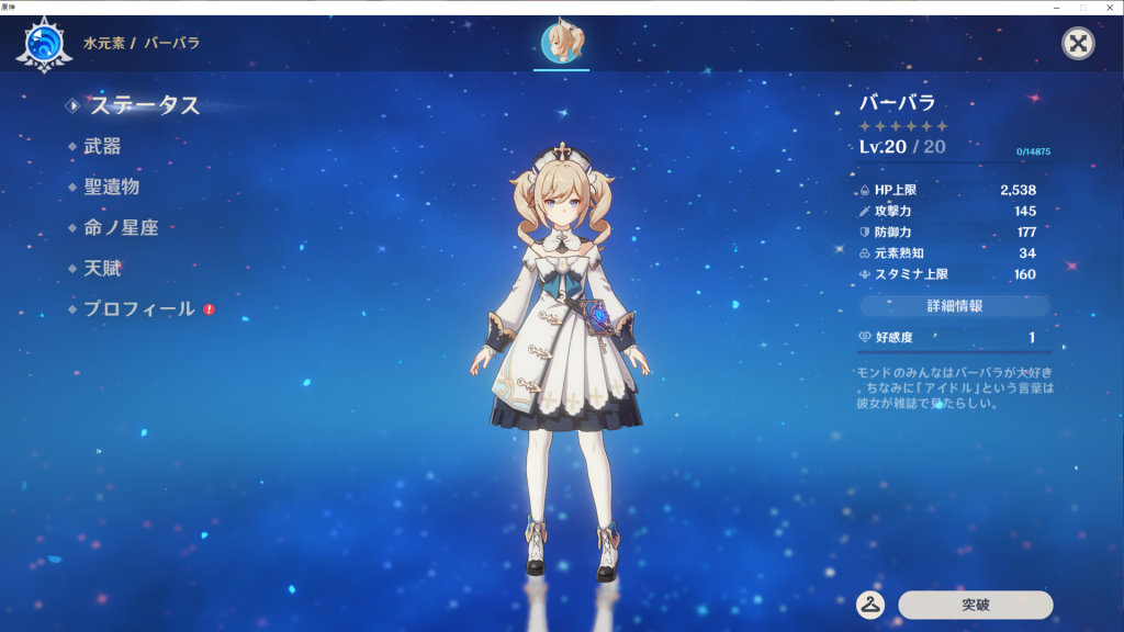 バーバラのステータス画面のスクリーンショット