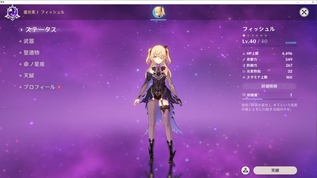 フィッシュルのステータス画面のスクリーンショット