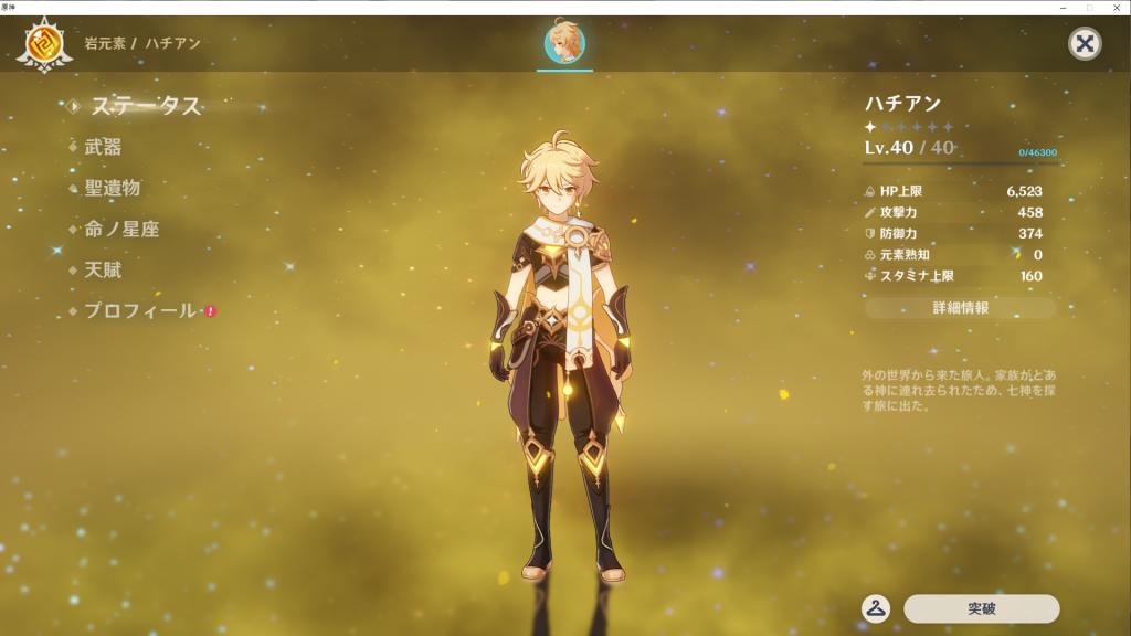 旅人のステータス画面のスクリーンショット